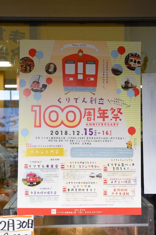 181215 くりでん創立100周年祭ポスター