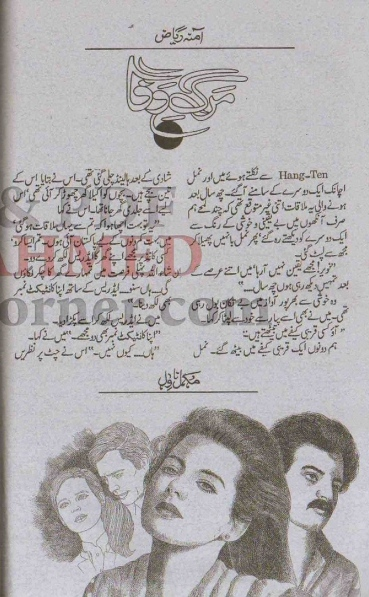 Marg e Wafa Complete Urdu Novel is writen by Amna Riaz Social Romantic story, famouse Urdu Novel Online Reading at Urdu Novel Collection. Amna Riaz is an established writer and writing regularly. The novel Marg e Wafa Complete Urdu Novel also