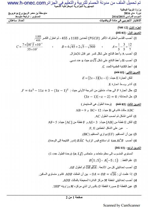 موضوع مقترح لشهادة التعليم المتوسط في مادة الرياضيات مع الحل