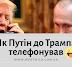 В мережу злили останню телефонну розмову Путіна і Трампа! Що чекає  Росію дальше?!