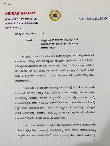 Former Chief Ministers Mr. Siddaramaiah wrote a letter to the Chief Ministers regarding the reconciliation of all recruiting cadres of the state civil services.