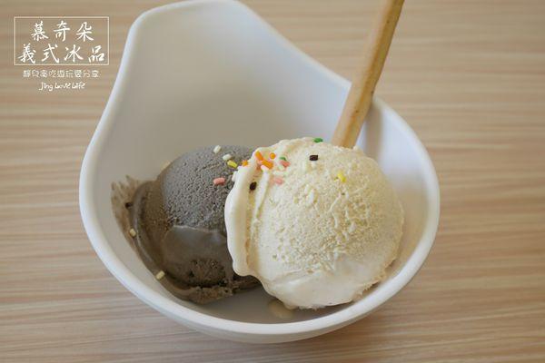 義式冰淇淋Mukydo慕奇朵