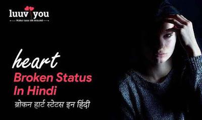 Broken Heart Status in Hindi, Heart Broken Status in Hindi
