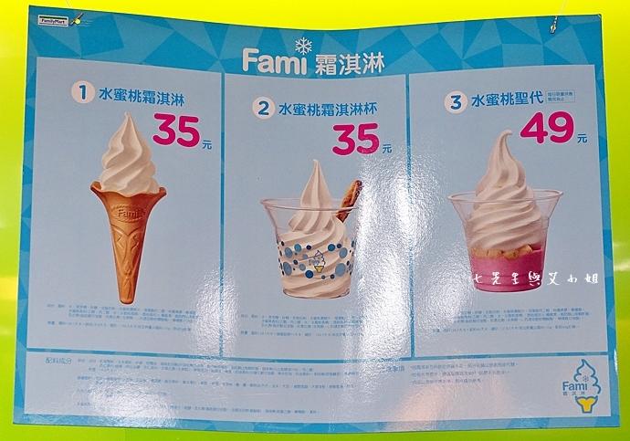 4 全家水蜜桃霜淇淋