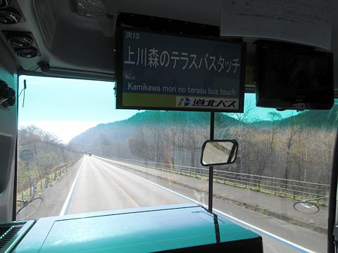 道北バス「サンライズ旭川釧路号」 1040 上川~層雲峡間 その1