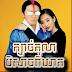 Chinese Movie - Kompoul Kbach Kun Beysach Pikheat [Khmer Dubbed]
