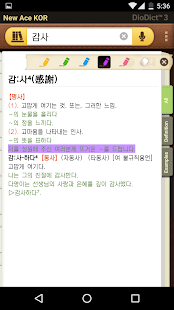 DioDict 3 KOREAN Dictionary- screenshot thumbnail