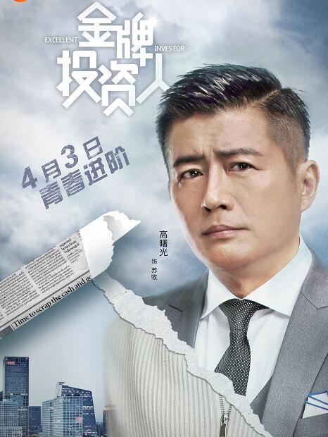 Excellent Investor China Drama