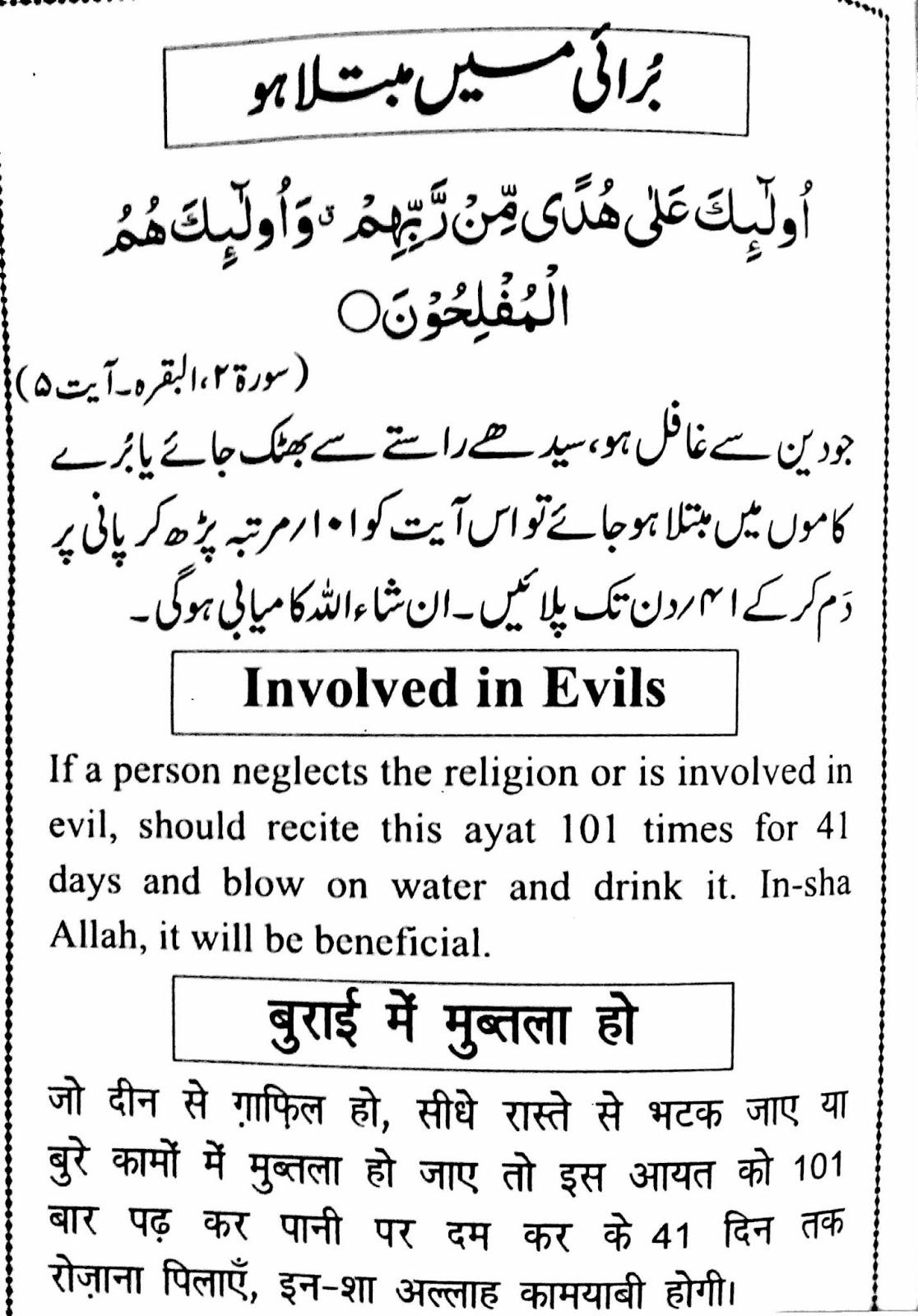 Wazifa surah ala for pain of ear - Wazifa,wazaif,Amaliyat in