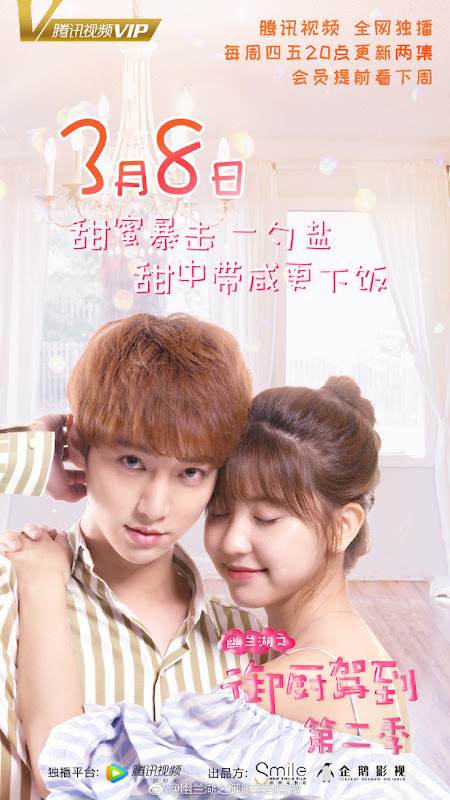 You Lan Hu Zhi Yuchu Jiadao Season 2 China Web Drama