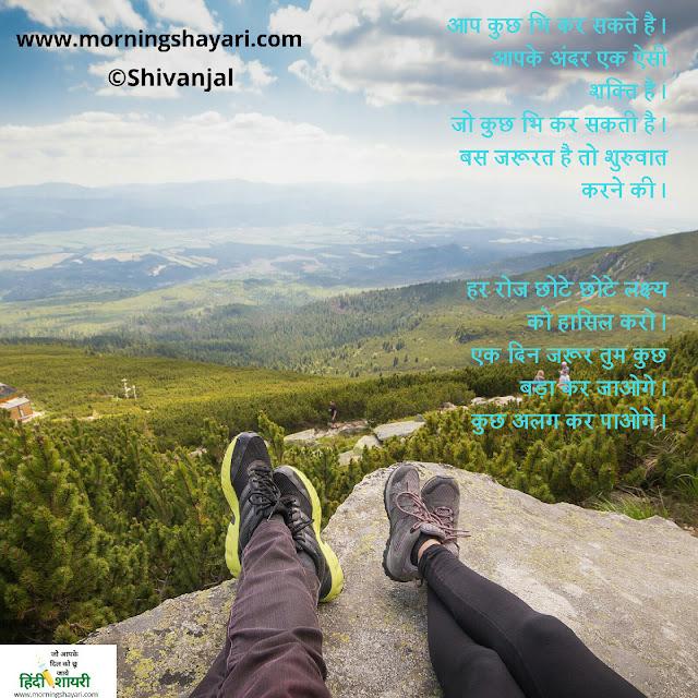 Motivation Shayari, Motivational Shayari, Inspirational Shayari, Motivation Image