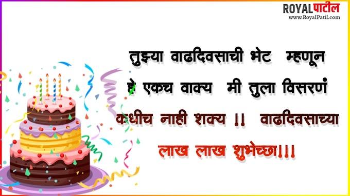 birthday wishes in marathi | वाढदिवसाच्या हार्दिक शुभेच्छा मराठी कविता | happy birthday wishes in marathi