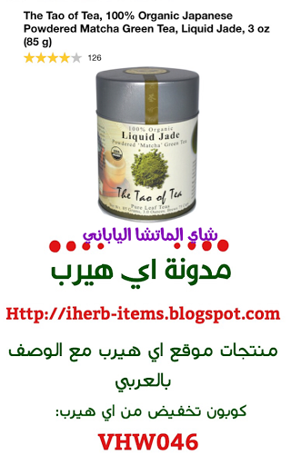 شاي أخضر ماتشا بودرة ياباني من تاو اوف تي   The Tao of Tea, 100% Organic Japanese Powdered Matcha Green Tea, Liquid Jade,
