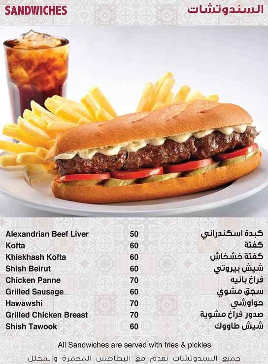 منيو مطعم ستديو مصر 8