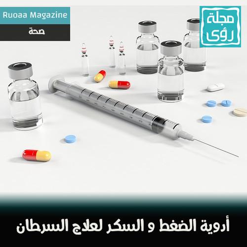 أدوية الضغط والسكري لعلاج السرطان !