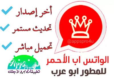 تحميل واتساب الاحمر ابو عرب WA3_Abo3rab الاحمر