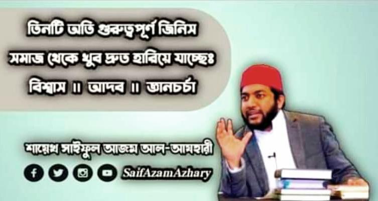 শায়খ সাইফুল আজম বাবর আল-আজহারী লেকচার সমগ্র