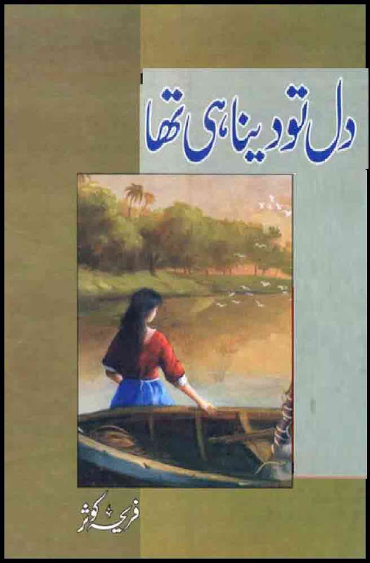 Dil to Dena he Tha Complete Novel By Fariha Kausar