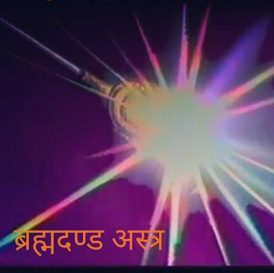 ब्रह्मास्त्र से शक्तिशाली अस्त्र   तीन ऐसे अस्त्र जो ब्रह्मास्त्र से भी अधिक शक्तिशाली है