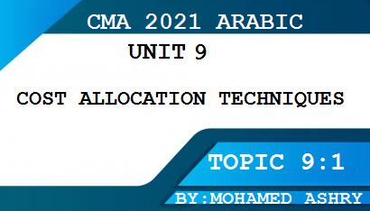 استكمالا لشرح cma بالعربي : هذا الموضوع يتضمن شرح التكاليف المشتركة والتكاليف المنفصلة ، نقطة الإنفصال ، طرق توزيع التكاليف المشتركة ،