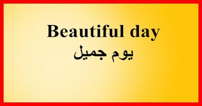 Beautiful day يوم جميل