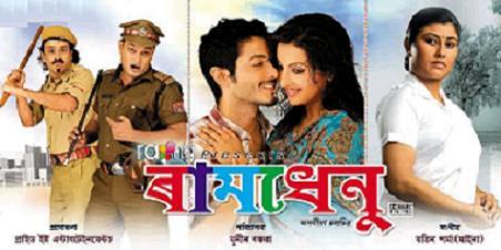 Assamese movie songs free download | zamatannego.