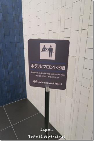 日本四國德島  Daiwa Roynet Hotel (56)