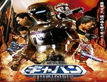 فيلم Space Sheriff Gavan