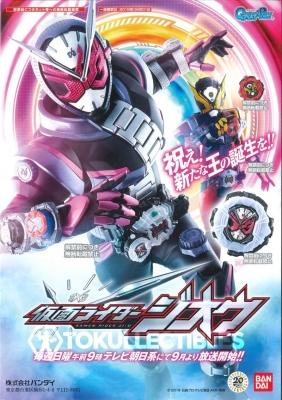 Kamen Rider Zi-O - Kamen Rider Zi-O
