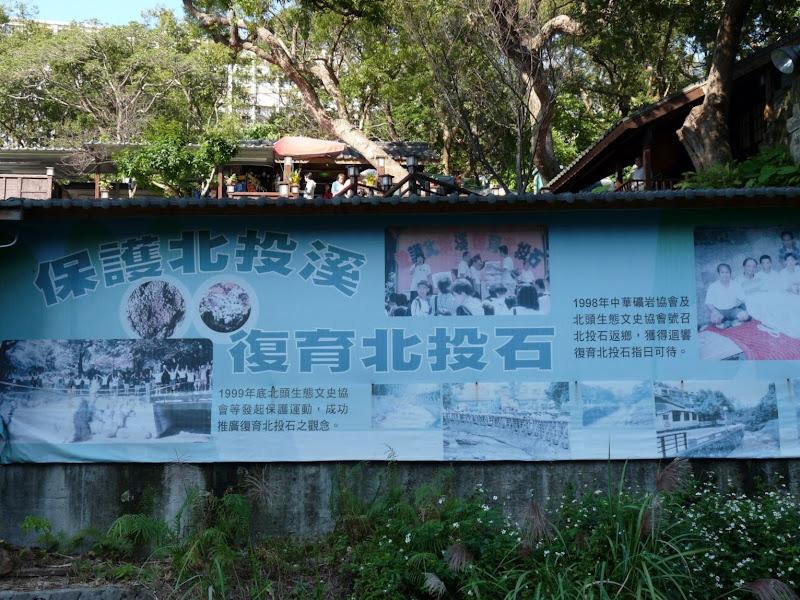 TAIWAN..Taipei,Xinbeitou Musée aborigène , Musée des sources chaudes et mémorial Sun Yat Sen 01/2009 - Xinbeitou%2B119.jpg