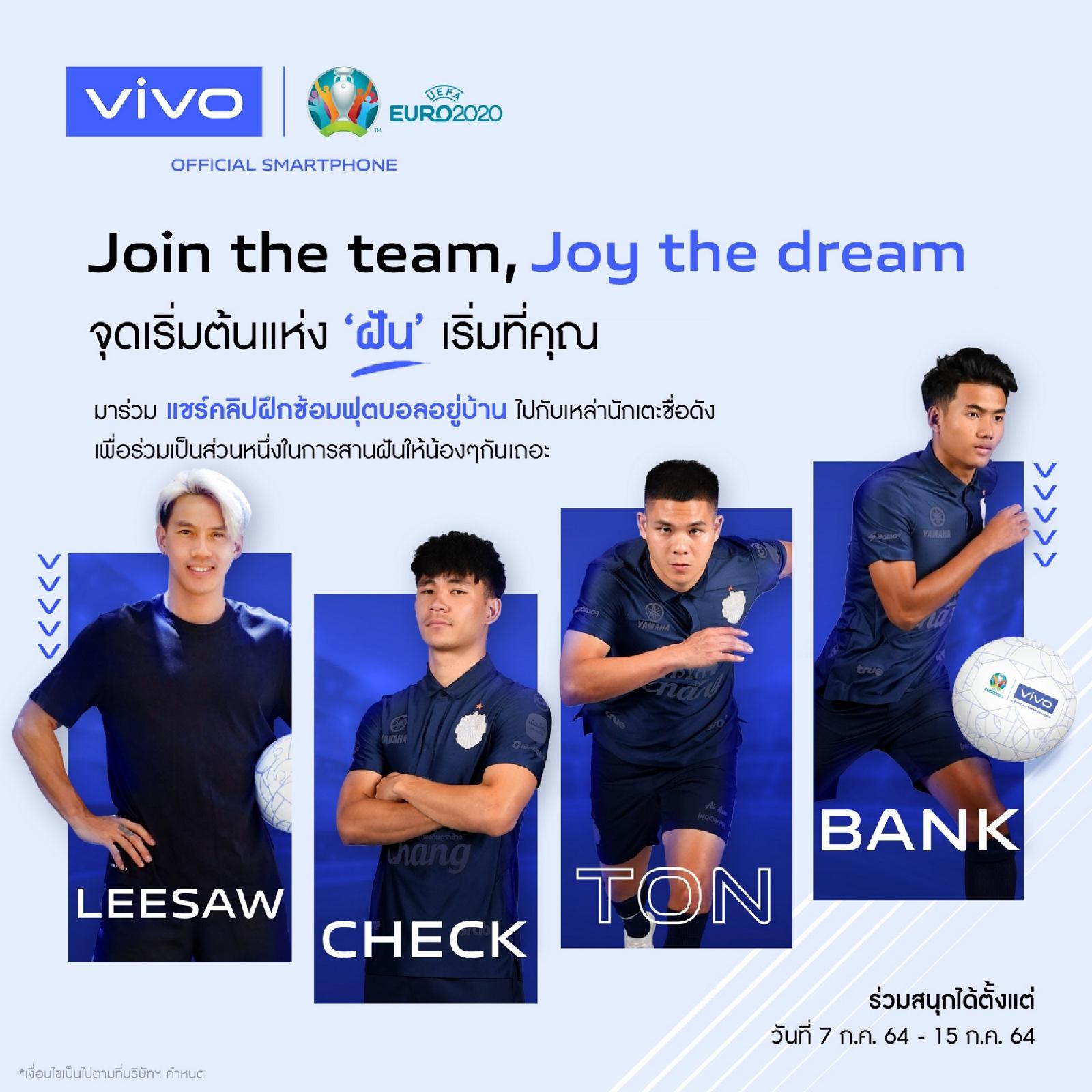 vivo ส่งแคมเปญ Join the Team, Joy the Dream จุดเริ่มต้นแห่ง ฝัน เริ่มที่คุณ รับกระแสบอล EURO 2020 ชวนแฟนบอลไทยแชร์ทักษะบอลผ่านวิดีโอกับนักเตะชื่อดัง สานฝันเยาวชนไทย
