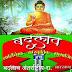 डॉ.राजेश कुमार जैन जी द्वारा विषय माँ की आरती पर रचना#