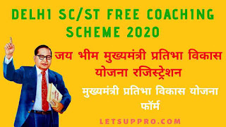 Delhi SC/ST Free Coaching Scheme