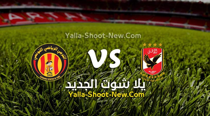 مباراة الأهلي والترجي التونسي