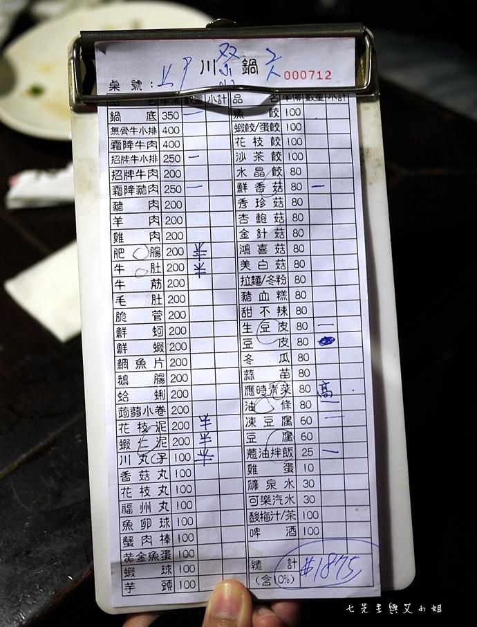 5 魯旦川鍋