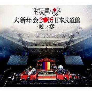 [TV-Variety] 和楽器バンド 大新年会2016 日本武道館 -暁ノ宴- (DVDISO)