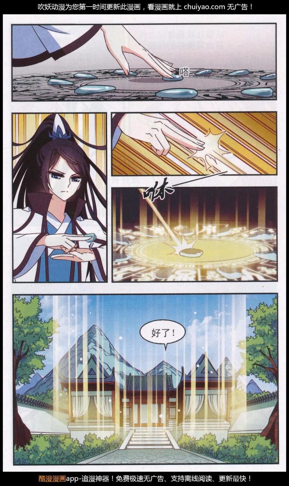Phong Khơi Thương Lam Chap 85 - Trang 17