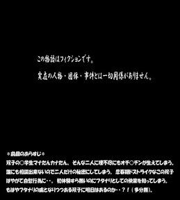 Futa Mana Nari Kana 2 – Gakkou Hen