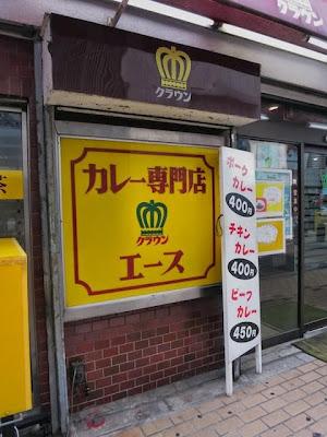 カレー専門店クラウンエースの黄色い看板