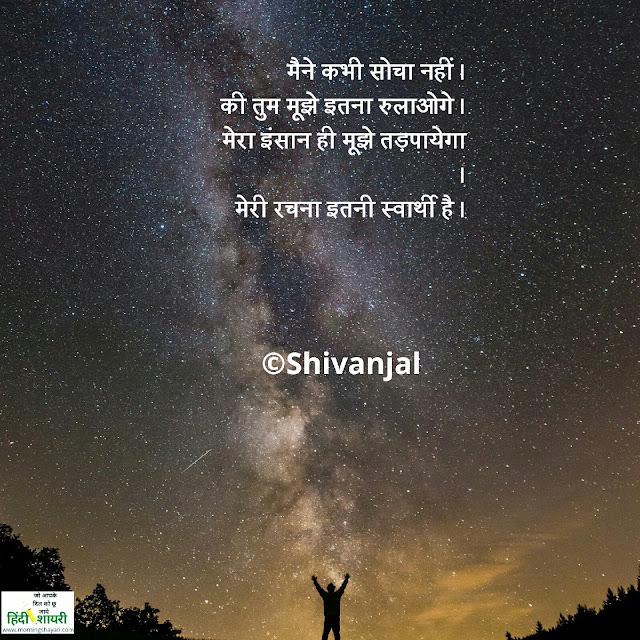 bhagwan, Parmeshwar, Jagdish, Parmatma, Prabhu, Vidhata, Ishwar hindi kavita