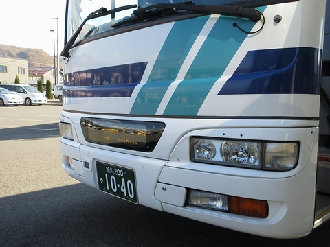 道北バス「サンライズ旭川釧路号」 1040 正面 上川森のテラスバスタッチにて