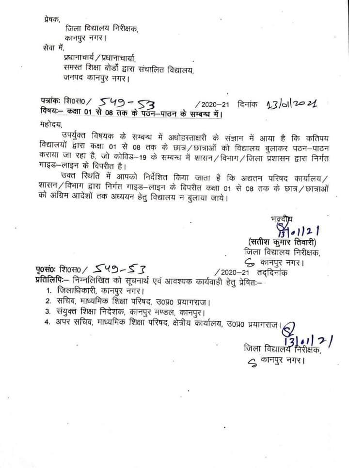 कानपुर नगर : कक्षा 1 से 8 तक के पठन-पाठन के हेतु छात्रों को विद्यालय न बुलाए जाने के संबंध में आदेश जारी
