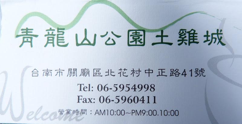 Tainan County. De Meinong à Tainan en scooter. J 13 - vendredi%2B20%2B238.JPG