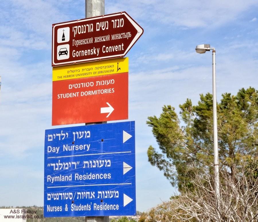 Дорожный указатель Горненского монастыря. Экскурсия в Горненский монастырь.  Гид в Израиле Светлана Фиалкова.
