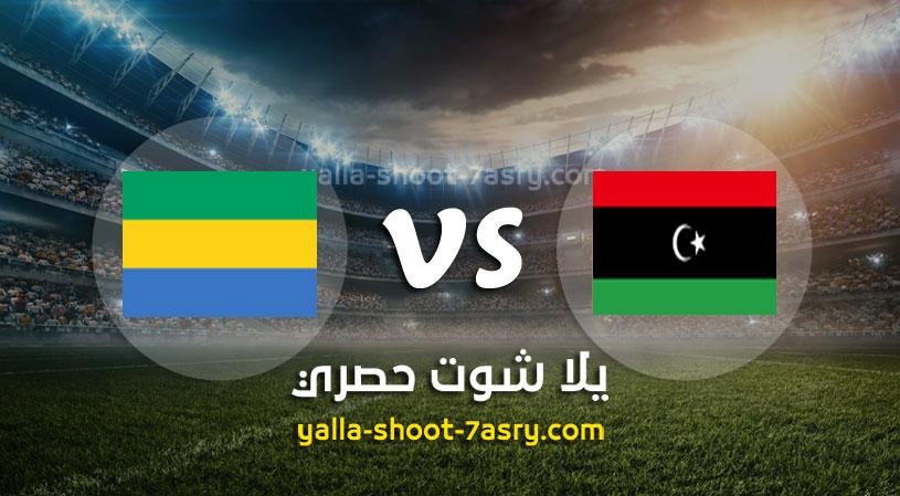 مباراة ليبيا والغابون