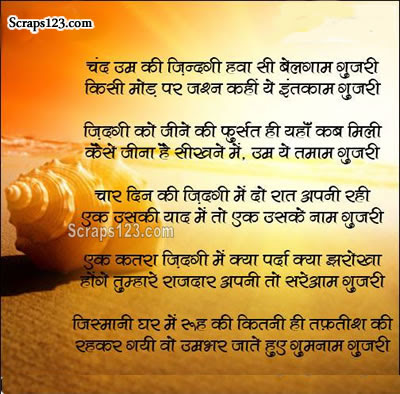 Zindagi ek Shayari hai  Image - 3