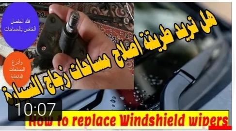 هل تريد طريقة اصلاح مساحات زجاج السيارة How to replace Windshield wipers