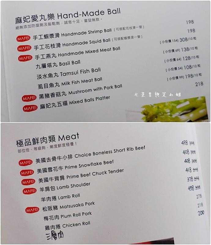 6 麻妃頂級麻辣鴛鴦鍋