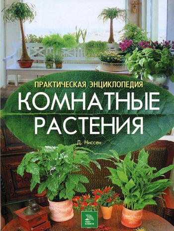Книги и журналы по комнатному цветоводству 1992710