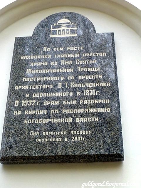 Мемориальная доска на стене памятной часовни
